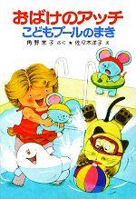 おばけのアッチ こどもプールのまき 角野栄子の小さなおばけシリーズ(ポプラ社の小さな童話069)(児童書)