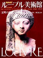 NHK ルーブル美術館 文明の曙光 古代エジプト・オリエント(Ⅰ)(単行本)