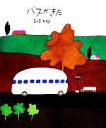 バスがきた(児童書)
