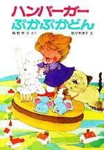 ハンバーガーぷかぷかどん 角野栄子の小さなおばけシリーズ(ポプラ社の小さな童話065)(児童書)