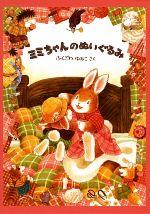 ミミちゃんのぬいぐるみ(日本傑作絵本シリーズ)(児童書)