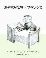 おやすみなさいフランシス(世界傑作絵本シリーズ)(児童書)