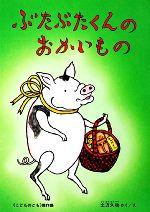 ぶたぶたくんのおかいもの(こどものとも傑作集81)(児童書)