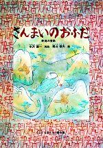 さんまいのおふだ 新潟の昔話(こどものとも傑作集69)(児童書)
