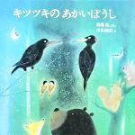キツツキのあかいぼうし(日本のえほん31)(児童書)