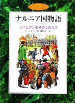 カスピアン王子のつのぶえ カラー版(ナルニア国物語)(児童書)