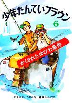 少年たんていブラウン 改訂版 かくされたゆびわ事件(6)(児童書)