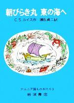 朝びらき丸 東の海へ 改版(ナルニア国ものがたり3)(児童書)
