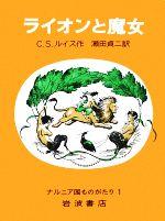 ライオンと魔女 改版(ナルニア国ものがたり1)(児童書)