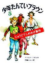 少年たんていブラウン 改訂版 じゅうどうしめわざ事件(5)(児童書)