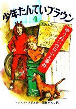 少年たんていブラウン 改訂版 ゆうれいの口ぶえ事件(4)(児童書)