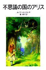 不思議の国のアリス(岩波少年文庫047)(児童書)