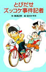 とびだせズッコケ事件記者(ズッコケ文庫Z-7)(児童書)