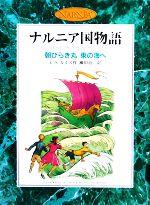朝びらき丸 東の海へ カラー版(ナルニア国物語)(児童書)