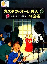 カスタフィオーレ夫人の宝石(タンタンの冒険旅行9)(児童書)