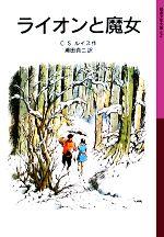 ライオンと魔女 新版 ナルニア国ものがたり 1(岩波少年文庫034)(児童書)