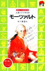 モーツァルト 永遠の天才音楽家(講談社火の鳥伝記文庫64)(児童書)