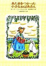 あたまをつかった小さなおばあさん(世界傑作童話)(児童書)