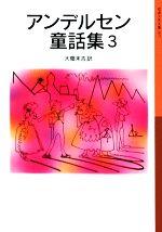 アンデルセン童話集 新版(岩波少年文庫007)(3)(児童書)