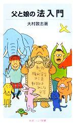 父と娘の法入門(岩波ジュニア新書)(新書)