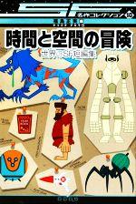 時間と空間の冒険 世界のSF短編集(SF名作コレクション10)(児童書)