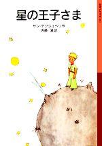 星の王子さま(岩波少年文庫001)(児童書)
