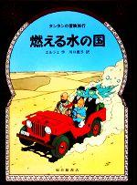 燃える水の国(タンタンの冒険旅行10)(児童書)