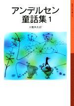 アンデルセン童話集 新版(岩波少年文庫005)(1)(児童書)