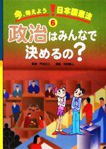 今、考えよう日本国憲法 政治はみんなで決めるの?(6)(児童書)