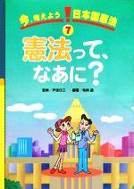 今、考えよう日本国憲法 憲法って、なあに?(7)(児童書)