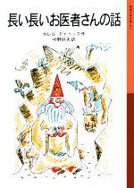 長い長いお医者さんの話(岩波少年文庫002)(児童書)