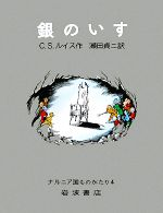 銀のいす 改版(ナルニア国ものがたり4)(児童書)