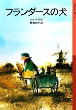 フランダースの犬(岩波少年文庫114)(児童書)