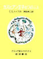 カスピアン王子のつのぶえ 改版(ナルニア国ものがたり2)(児童書)