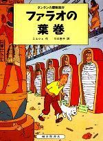 ファラオの葉巻(タンタンの冒険旅行8)(児童書)
