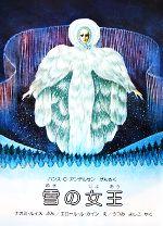 雪の女王(児童書)