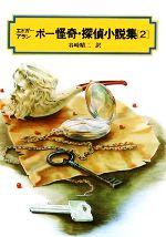 エドガー・アラン・ポー怪奇・探偵小説集(偕成社文庫3123)(2)(児童書)