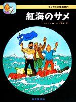 紅海のサメ(タンタンの冒険旅行11)(児童書)