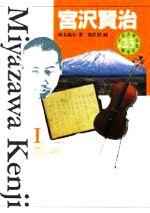 宮沢賢治(少年少女伝記文学館23)(児童書)