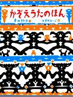 かぞえうたのほん(日本傑作絵本シリーズ)(児童書)