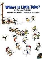 とこちゃんはどこ 英語版(R.I.C Story Chest)(CD1枚付)(単行本)
