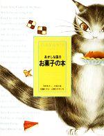 おかしな国のお菓子の本(児童書)