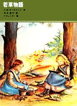 若草物語(福音館古典童話シリーズ25)(児童書)