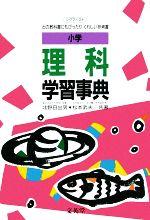 小学理科学習事典(シグマベスト)(児童書)