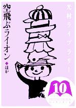光村ライブラリー 空飛ぶライオン ほか(第10巻)(児童書)