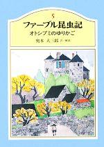 ファーブル昆虫記 オトシブミのゆりかご(5)(児童書)