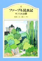 ファーブル昆虫記 サソリの決闘(4)(児童書)