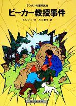 ビーカー教授事件(タンタンの冒険旅行15)(児童書)