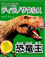 恐竜王 ティラノサウルスサイエンス ポップ・アップブックかいがのかがくしかけえほん