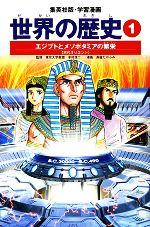 世界の歴史 全面新版 エジプトとメソポタミアの繁栄 古代オリエント(集英社版・学習漫画)(1)(児童書)